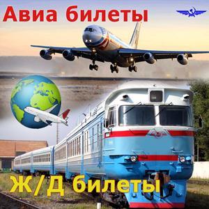 Авиа- и ж/д билеты Ермекеево