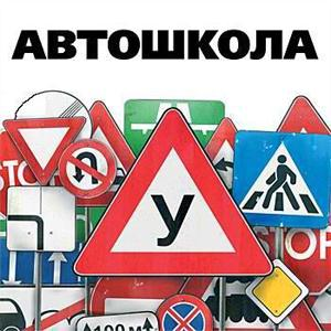 Автошколы Ермекеево