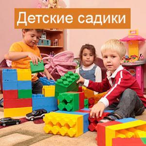 Детские сады Ермекеево