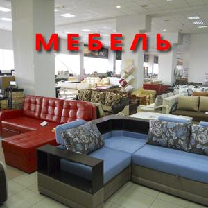 Магазины мебели Ермекеево