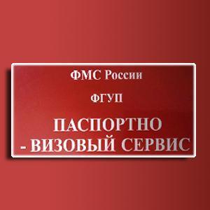 Паспортно-визовые службы Ермекеево