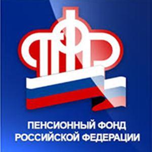Пенсионные фонды Ермекеево