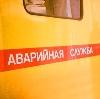 Аварийные службы в Ермекеево