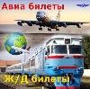 Авиа- и ж/д билеты в Ермекеево