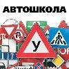 Автошколы в Ермекеево