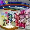 Детские магазины в Ермекеево