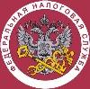 Налоговые инспекции, службы в Ермекеево