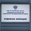 Отделения полиции в Ермекеево