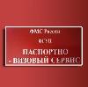 Паспортно-визовые службы в Ермекеево