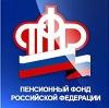 Пенсионные фонды в Ермекеево