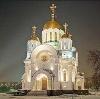 Религиозные учреждения в Ермекеево